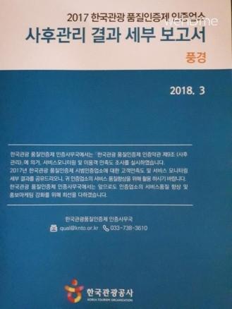 한국관광공사 품질인증된 한옥체험 풍경의 2017년 사후관리 품질평가서