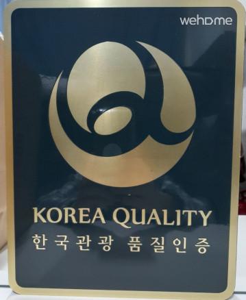 한국관광공사 품질인증 업소