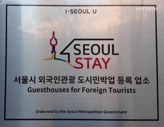 서울시 외국인관광 도시민박업 등록업소