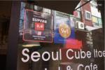 서울큐브이태원