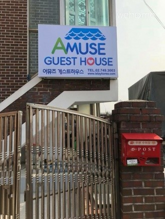 Introduction of Amuse Guest House