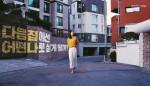 직방광고, 집을찾다, 나를찾다 경수진편 공간인흑석 (오른쪽 적벽돌 빌딩) 출연. ㅎㅎ 감사합니다.