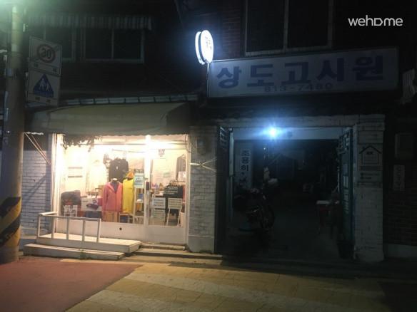 MK guest house #3 25,900won/Self isolation OK!